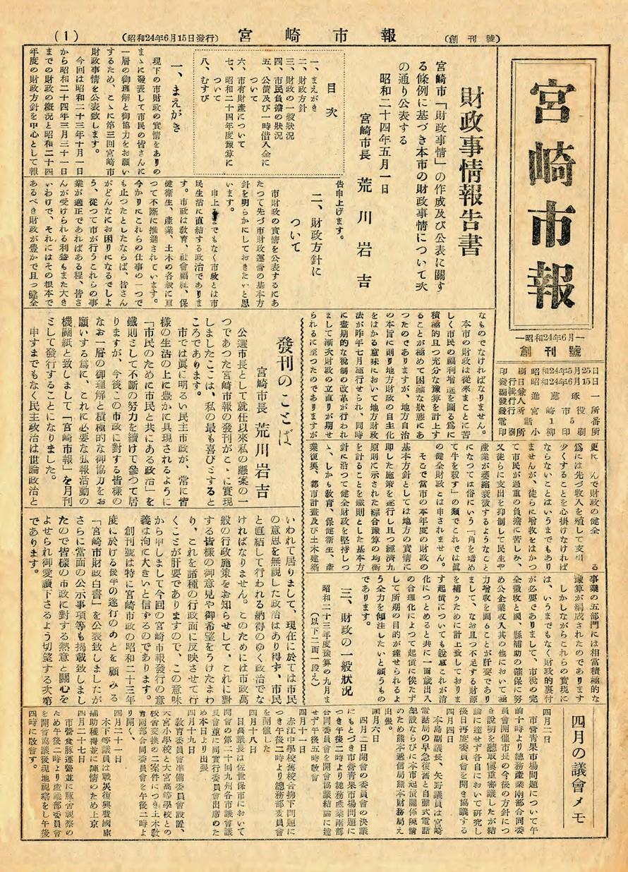 宮崎市報 創刊号 1949年6月号の表紙画像