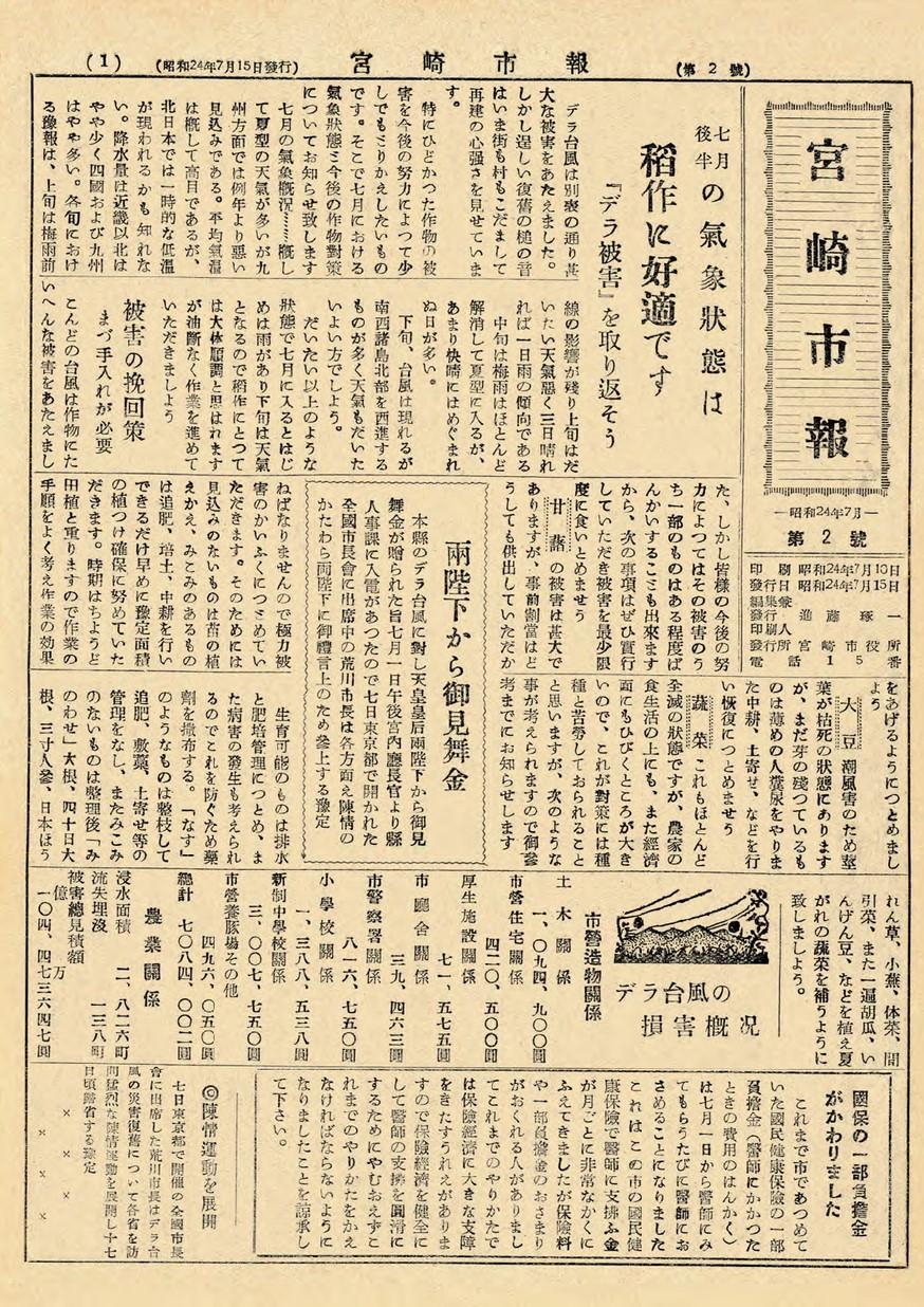 宮崎市報 2号 1949年7月号の表紙画像