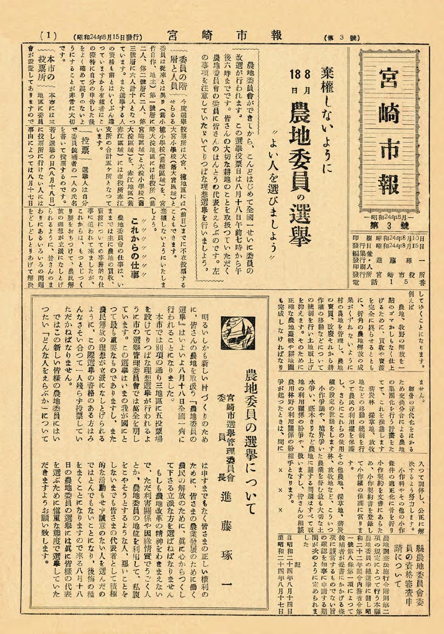 宮崎市報 3号 1949年8月号の表紙画像