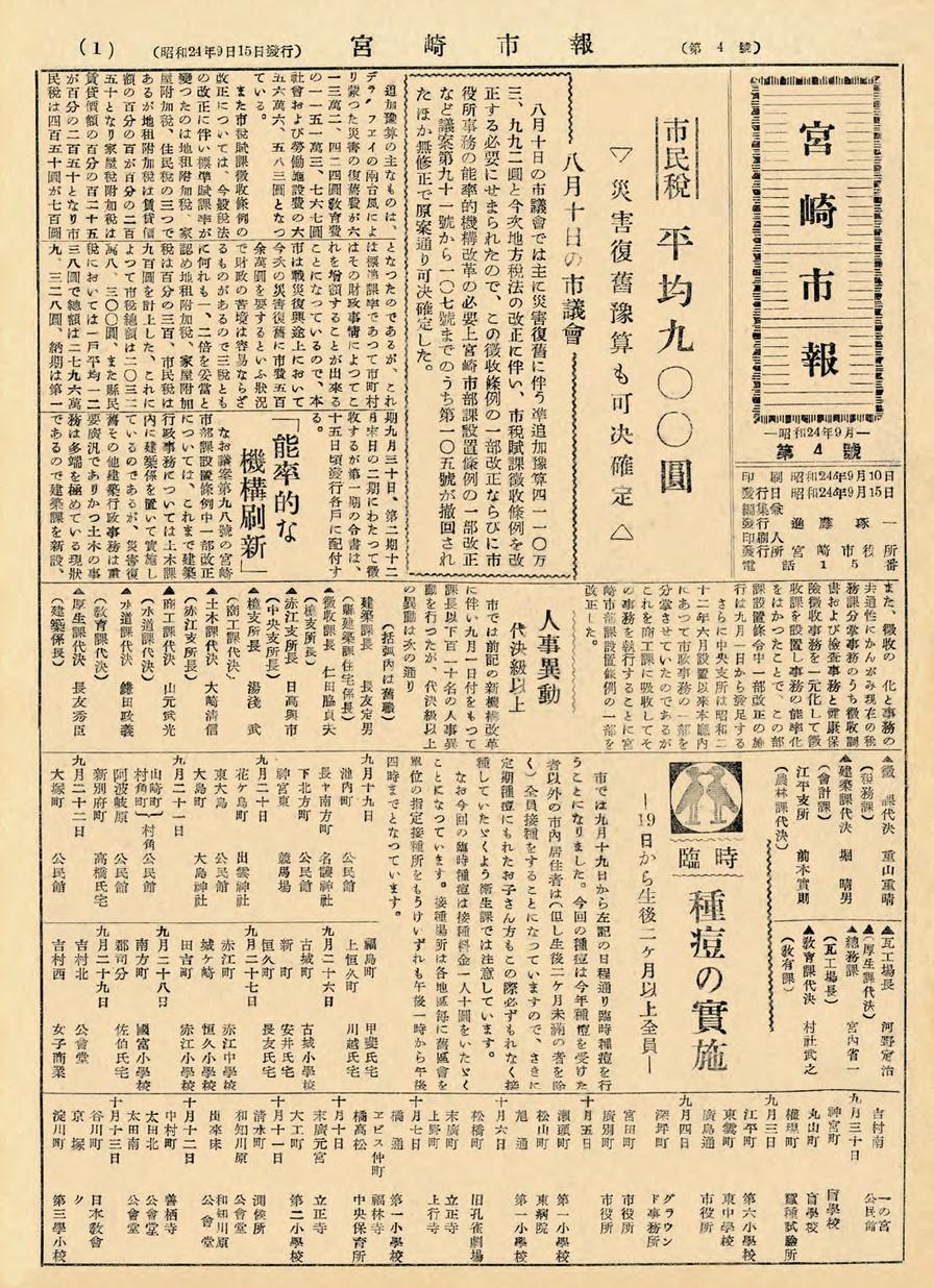 宮崎市報 4号 1949年9月号の表紙画像