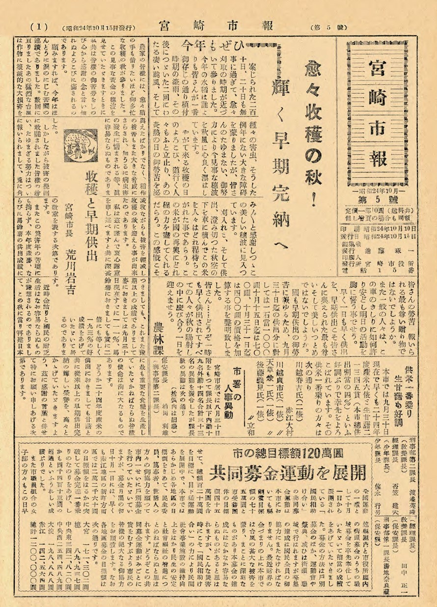 宮崎市報 5号 1949年10月号の表紙画像