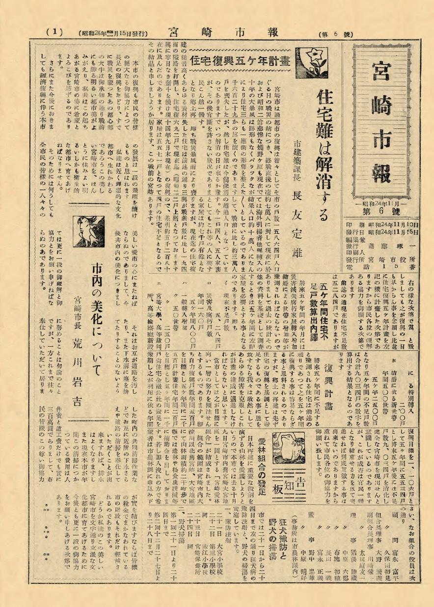 宮崎市報 6号 1949年11月号の表紙画像