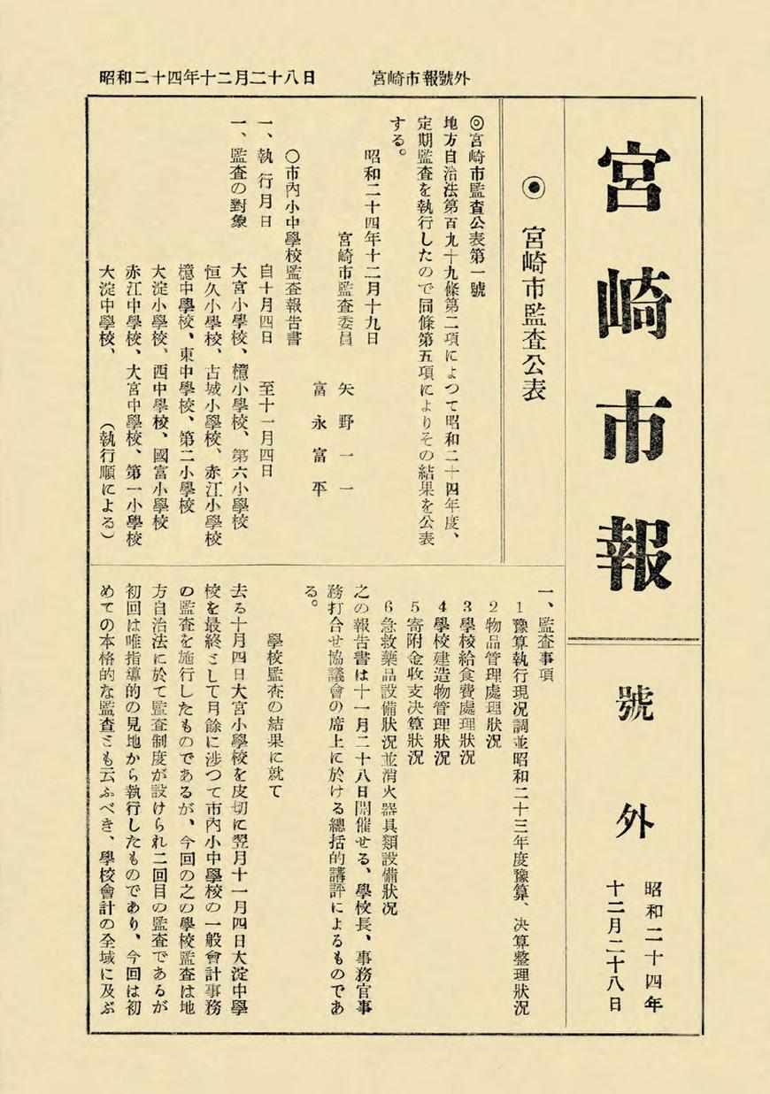 宮崎市報 号外 宮崎市監査公表 1949年12月号の表紙画像