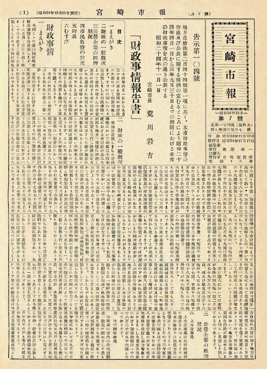 宮崎市報 7号 1949年12月号の表紙画像