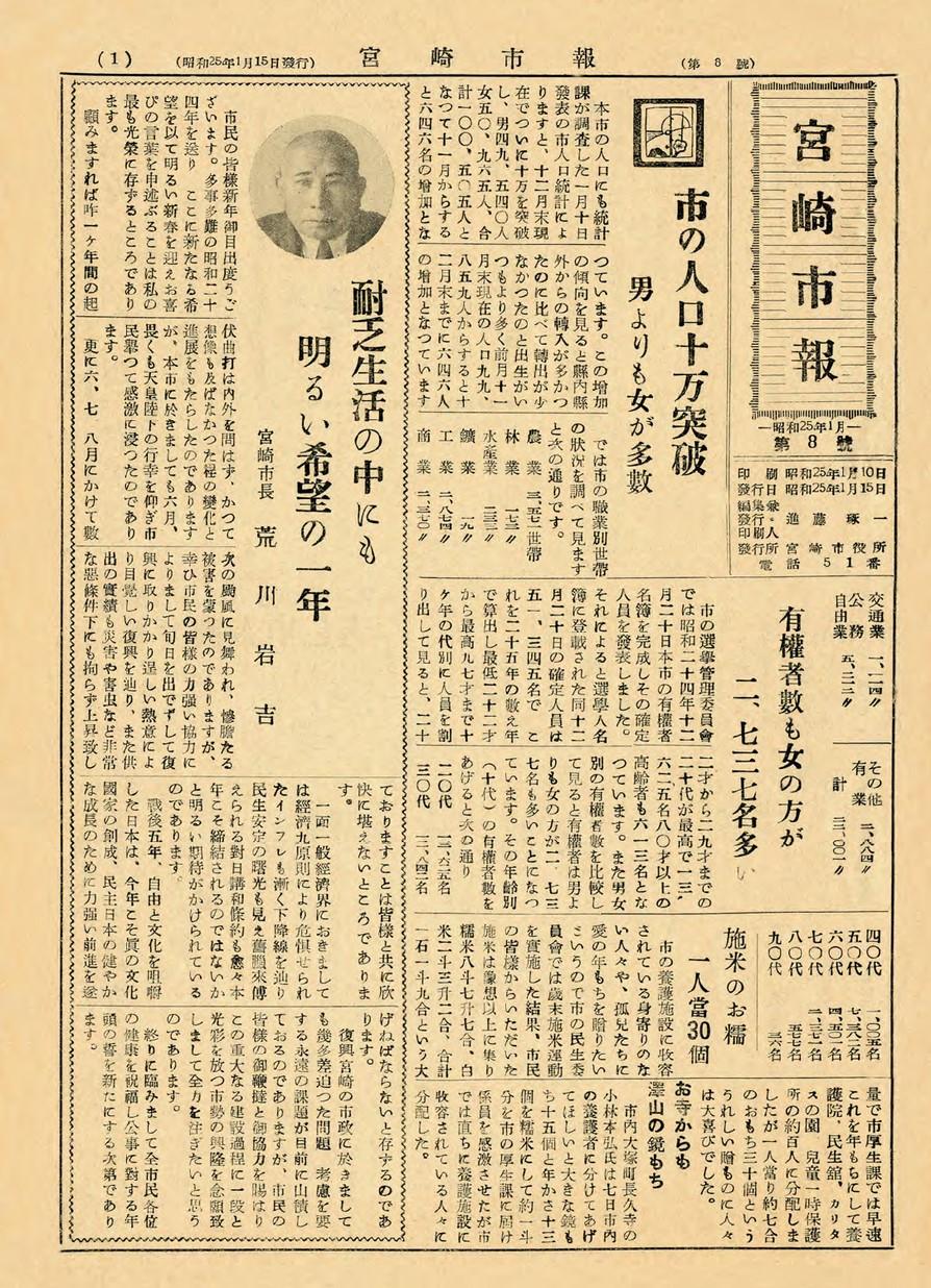 宮崎市報 8号 1950年1月号の表紙画像