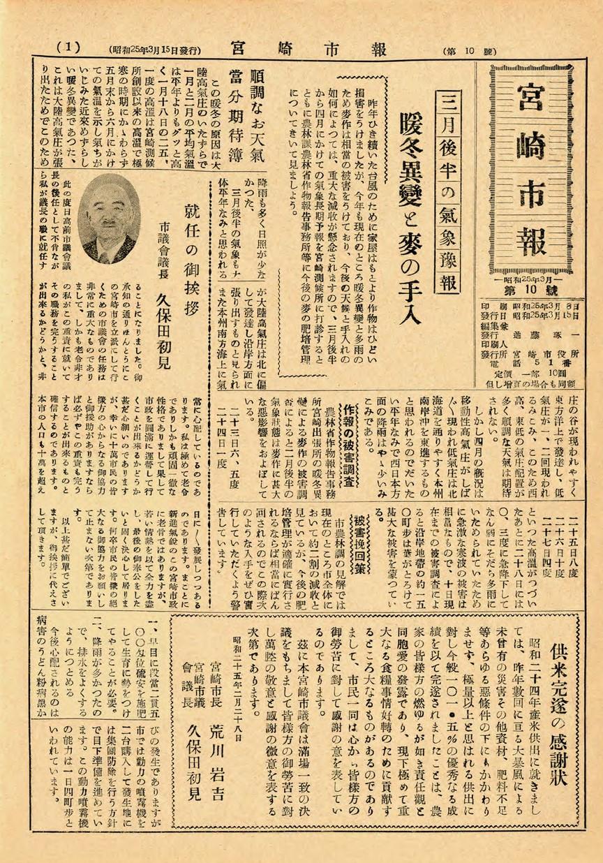 宮崎市報 10号 1950年3月号の表紙画像