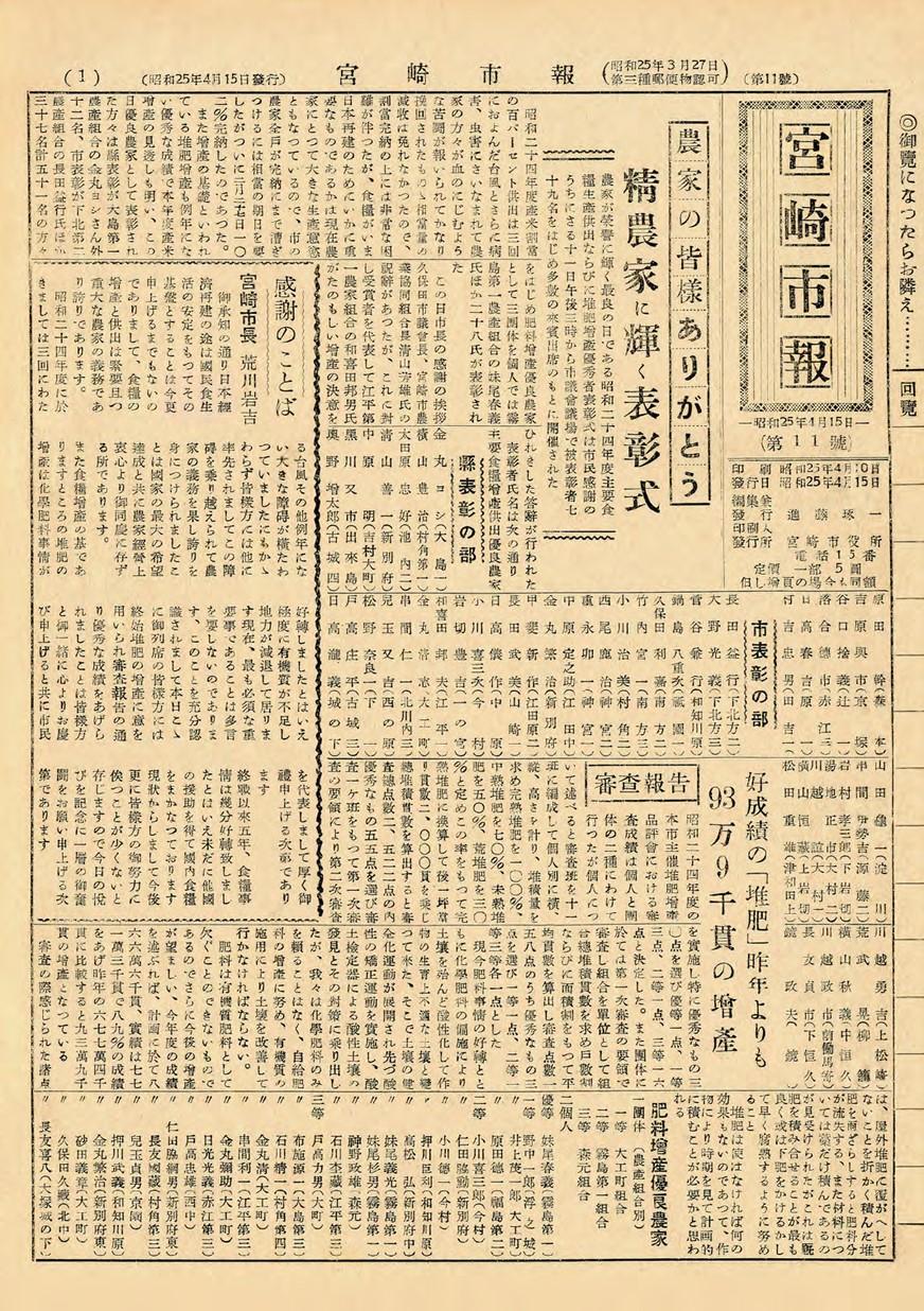 宮崎市報 11号 1950年4月号の表紙画像