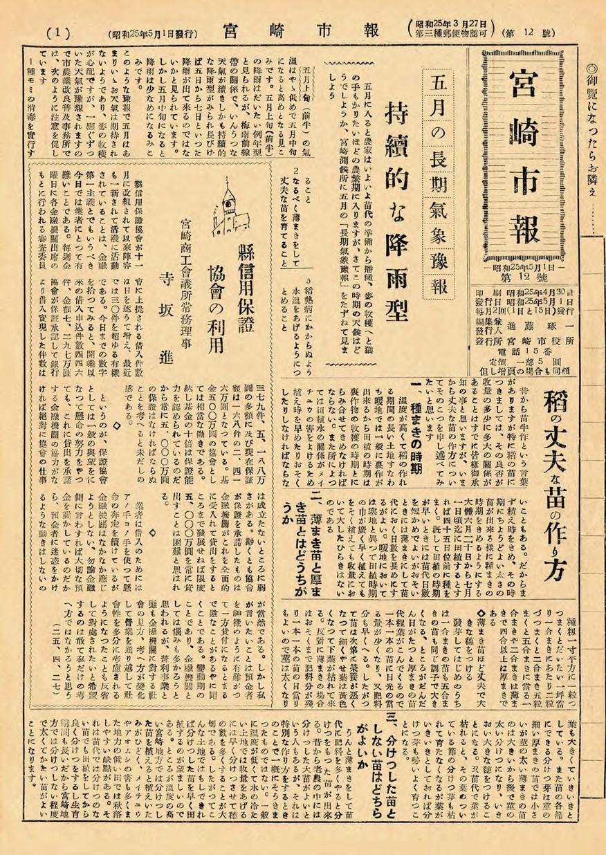 宮崎市報 12号 1950年5月号の表紙画像