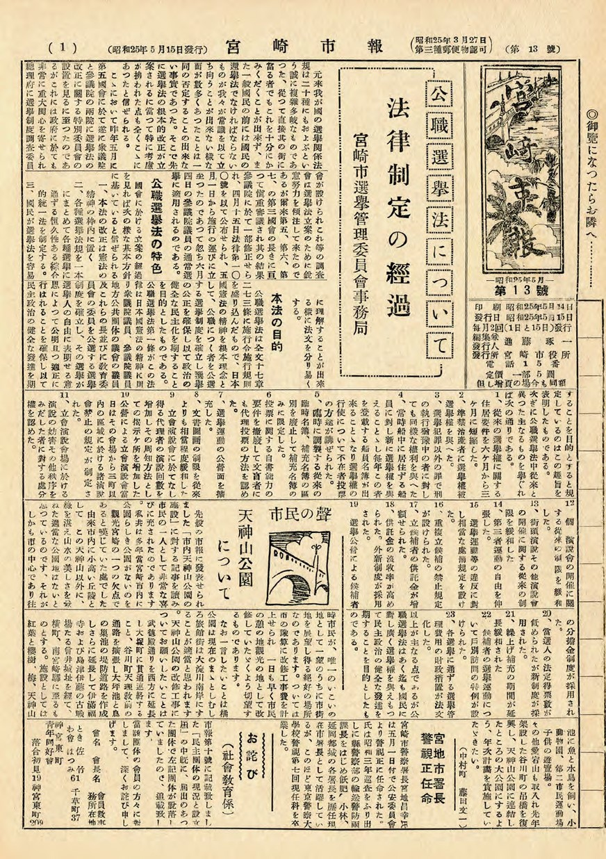 宮崎市報 13号 1950年5月号の表紙画像