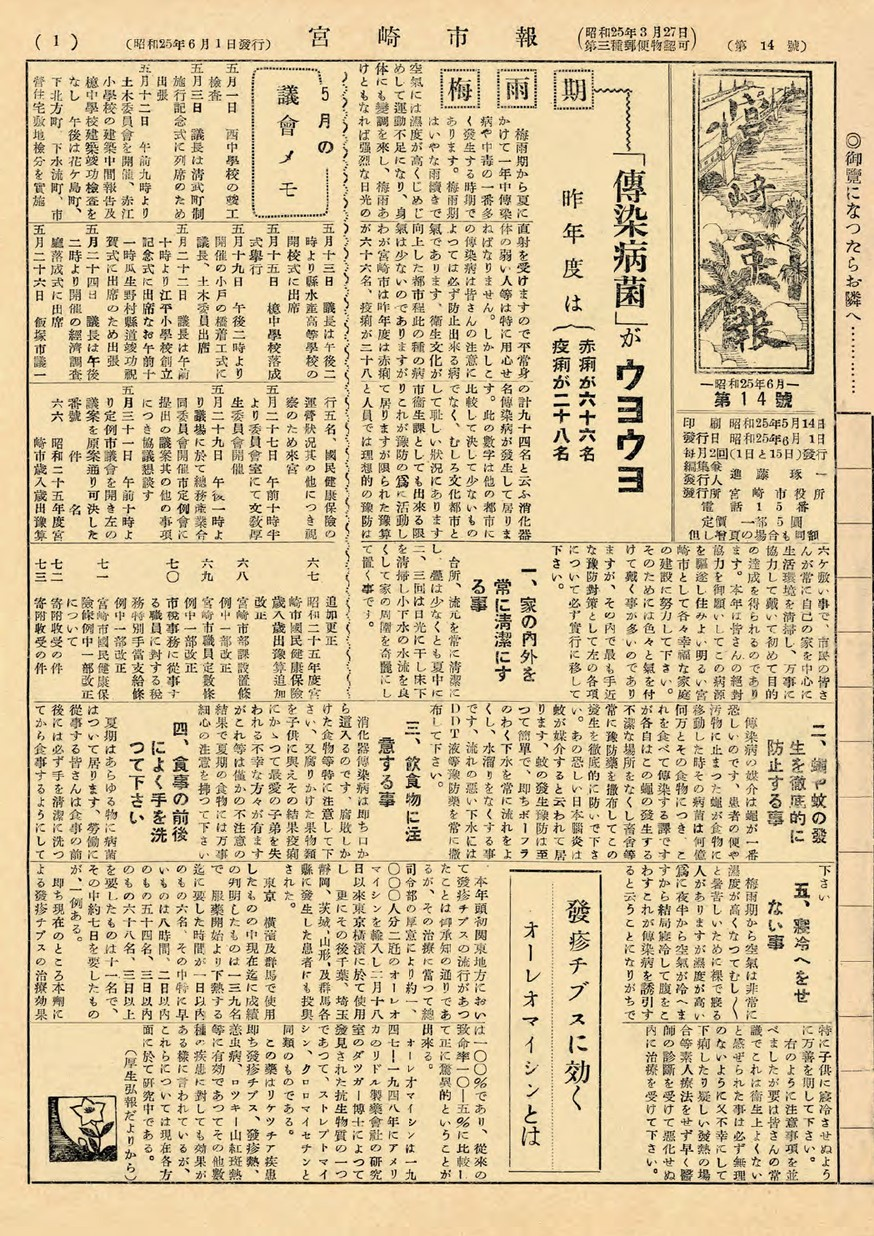 宮崎市報 14号 1950年6月号の表紙画像