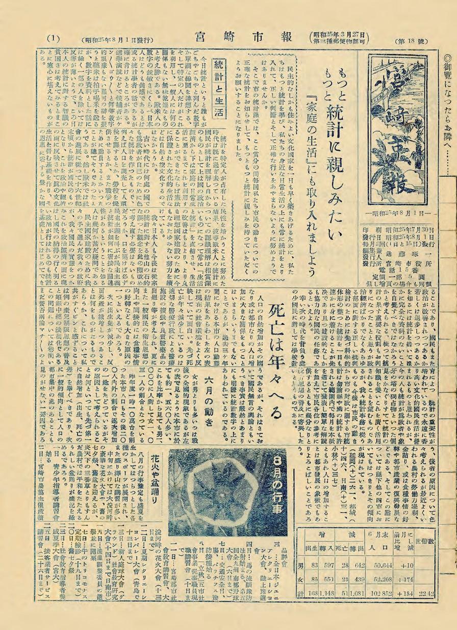 宮崎市報 18号 1950年8月号の表紙画像