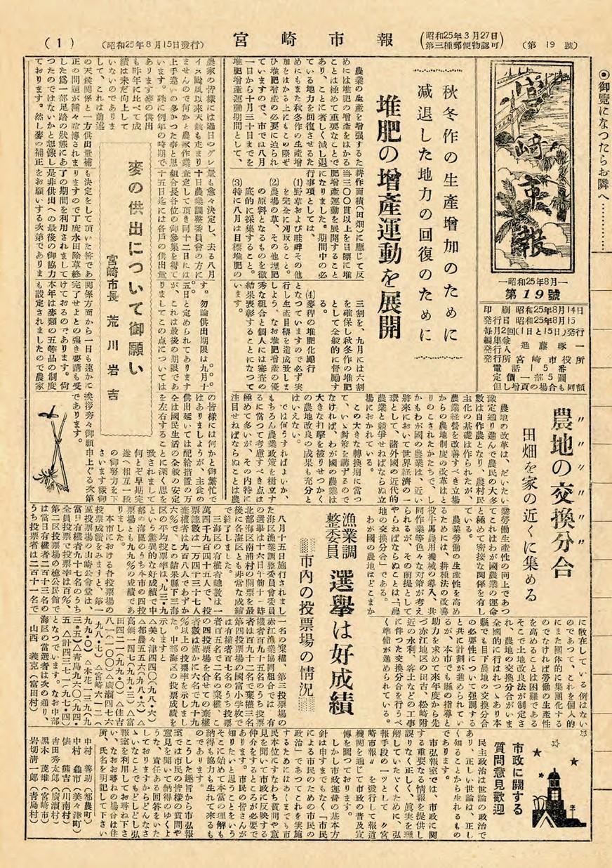 宮崎市報 19号 1950年8月号の表紙画像