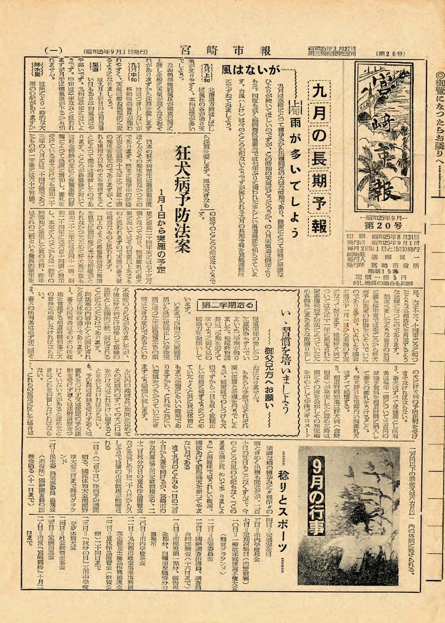 宮崎市報 20号 1950年9月号の表紙画像