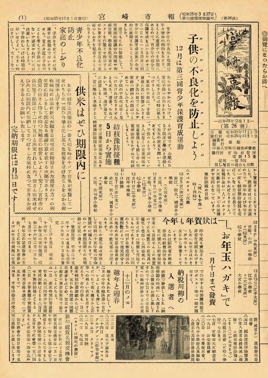 宮崎市報 26号 1950年12月号の表紙画像