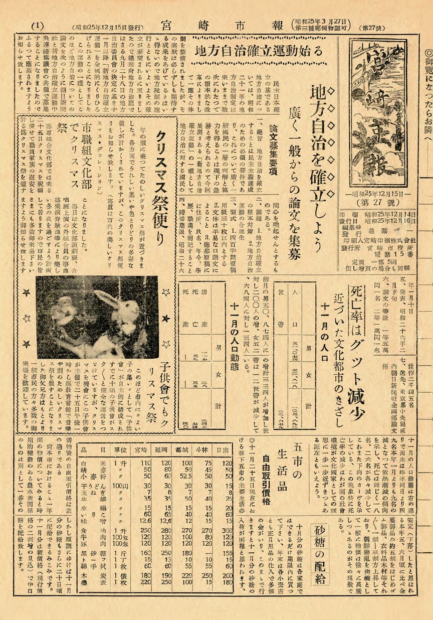 宮崎市報 27号 1950年12月号の表紙画像