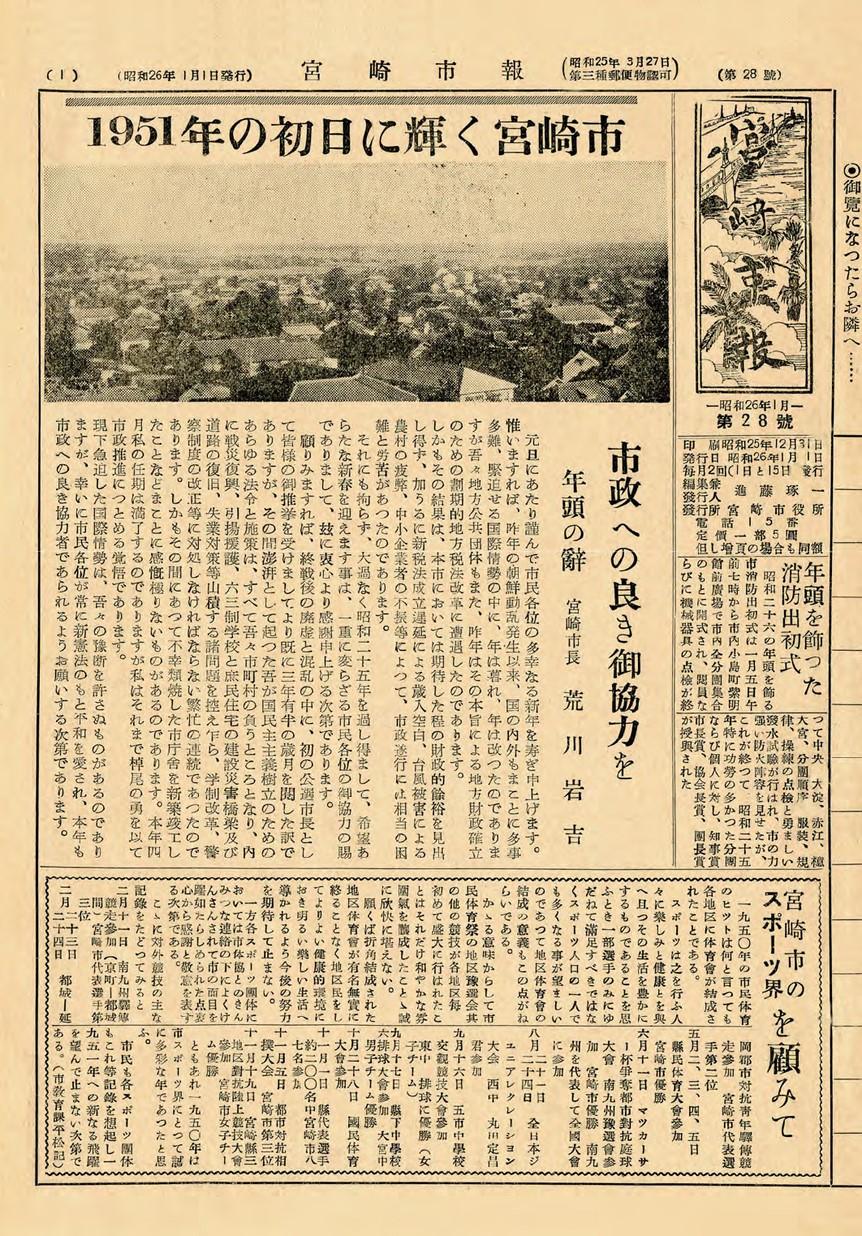 宮崎市報 28号 1951年1月号の表紙画像