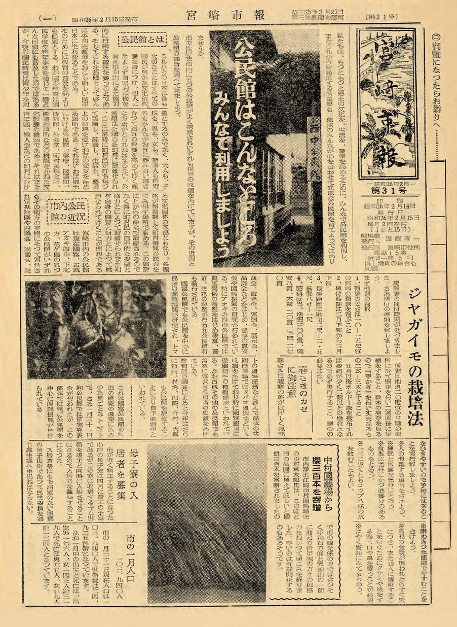宮崎市報 31号 1951年2月号の表紙画像