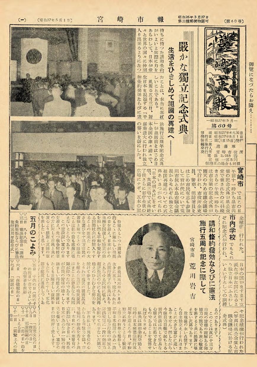 宮崎市報 60号 1952年5月号の表紙画像