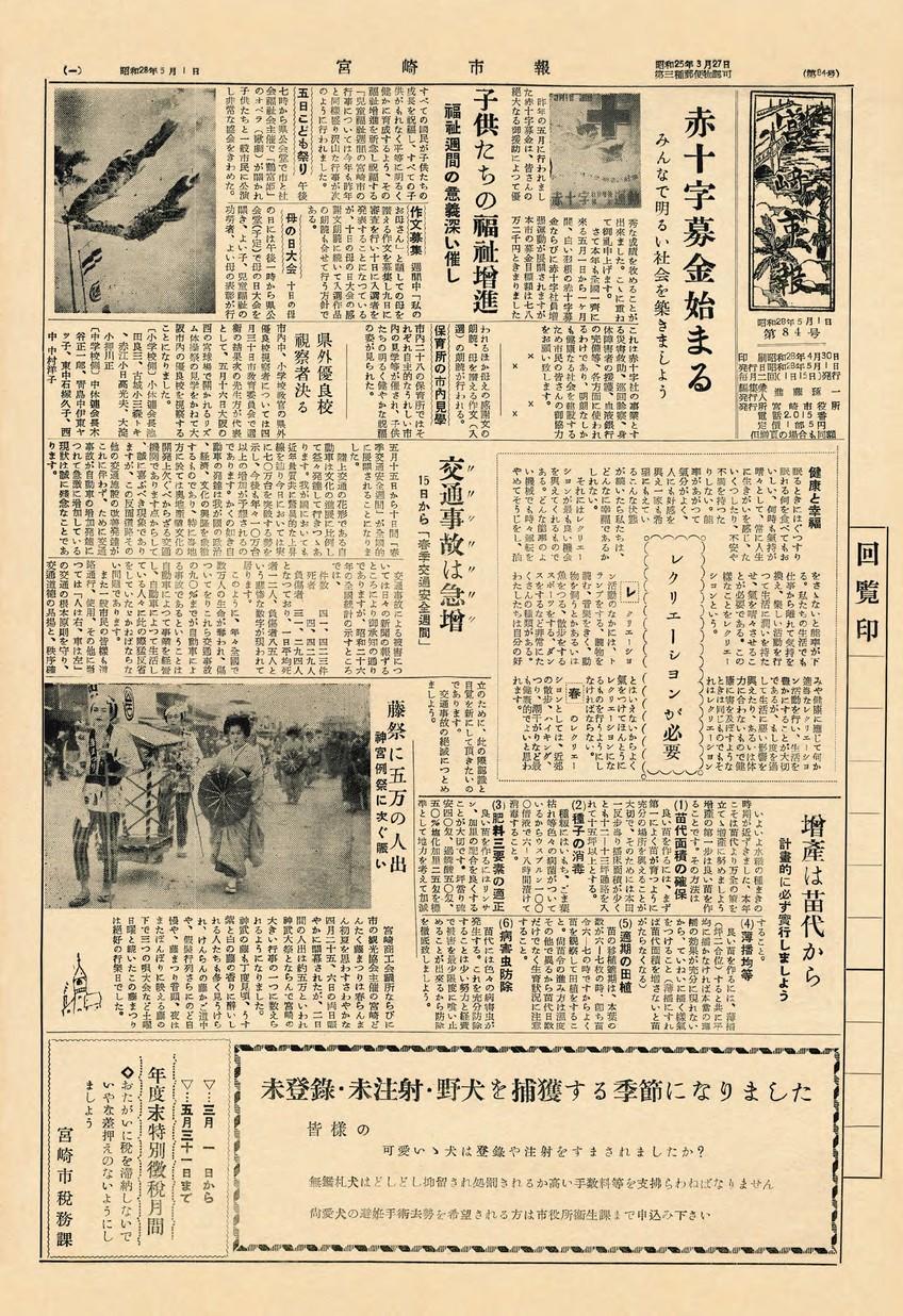 宮崎市報 84号 1953年5月号の表紙画像