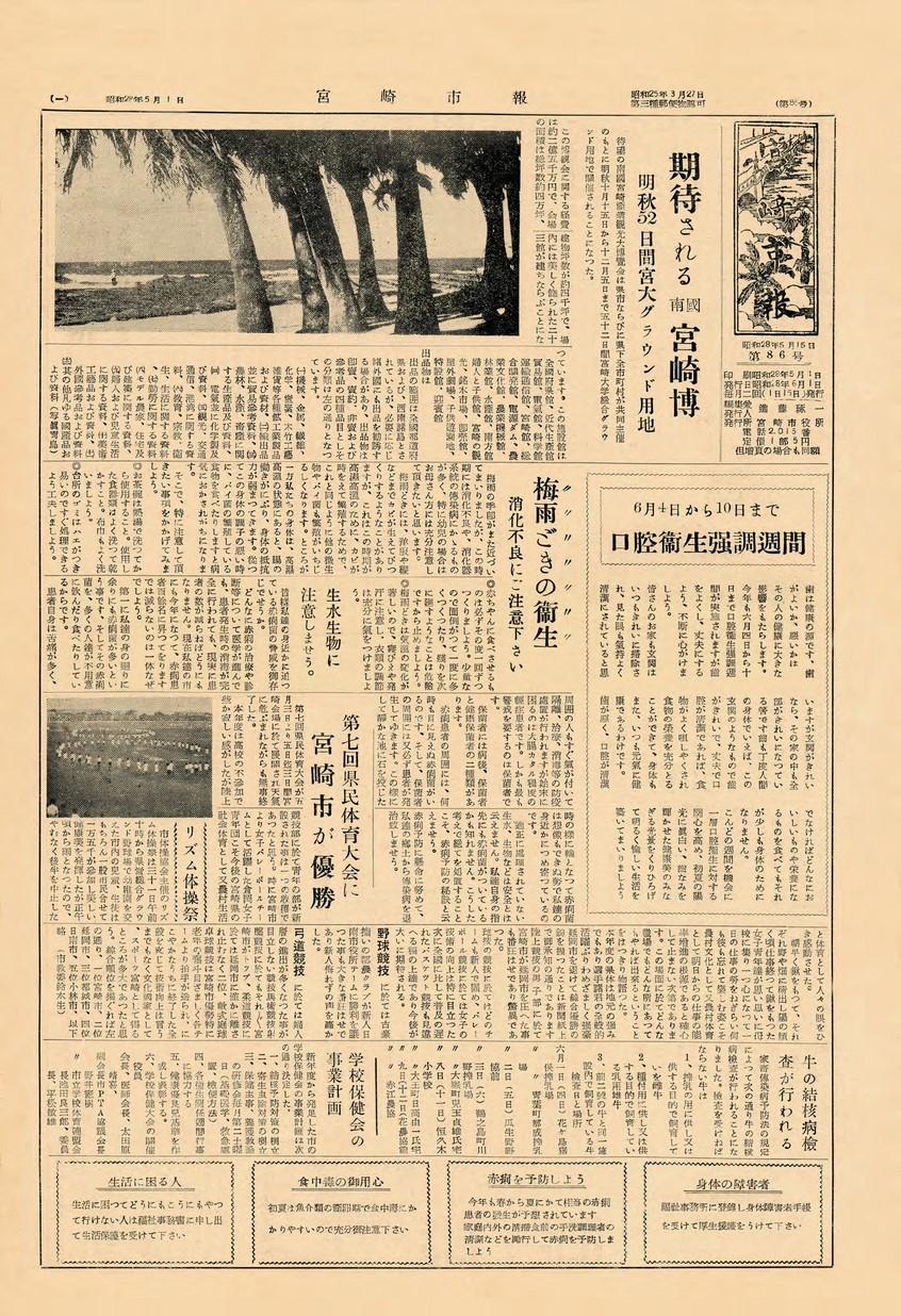 宮崎市報 86号 1953年5月号の表紙画像
