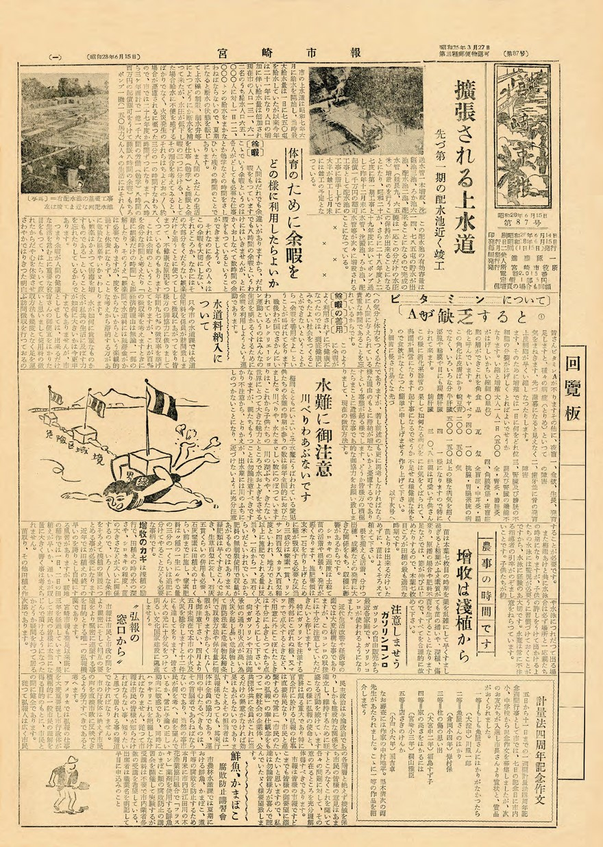 宮崎市報 87号 1953年6月号の表紙画像