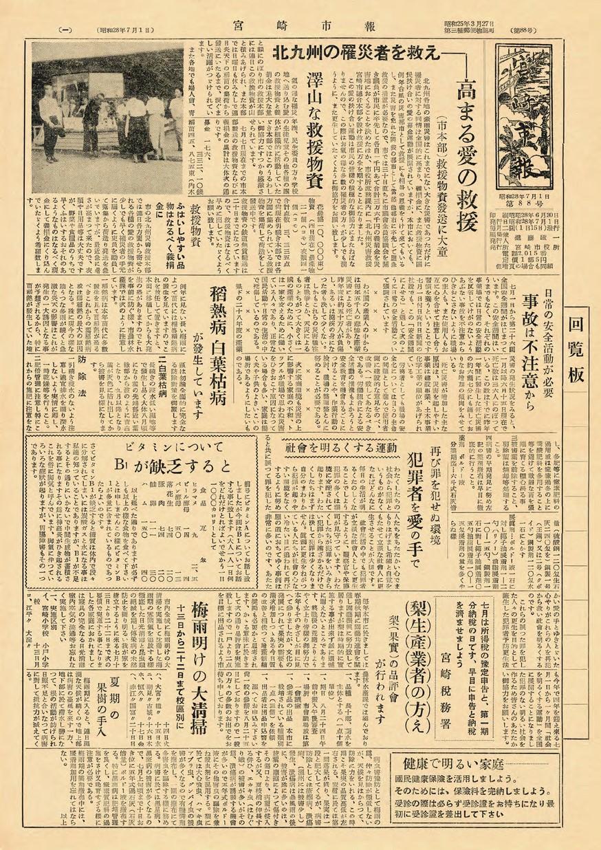 宮崎市報 88号 1953年7月号の表紙画像