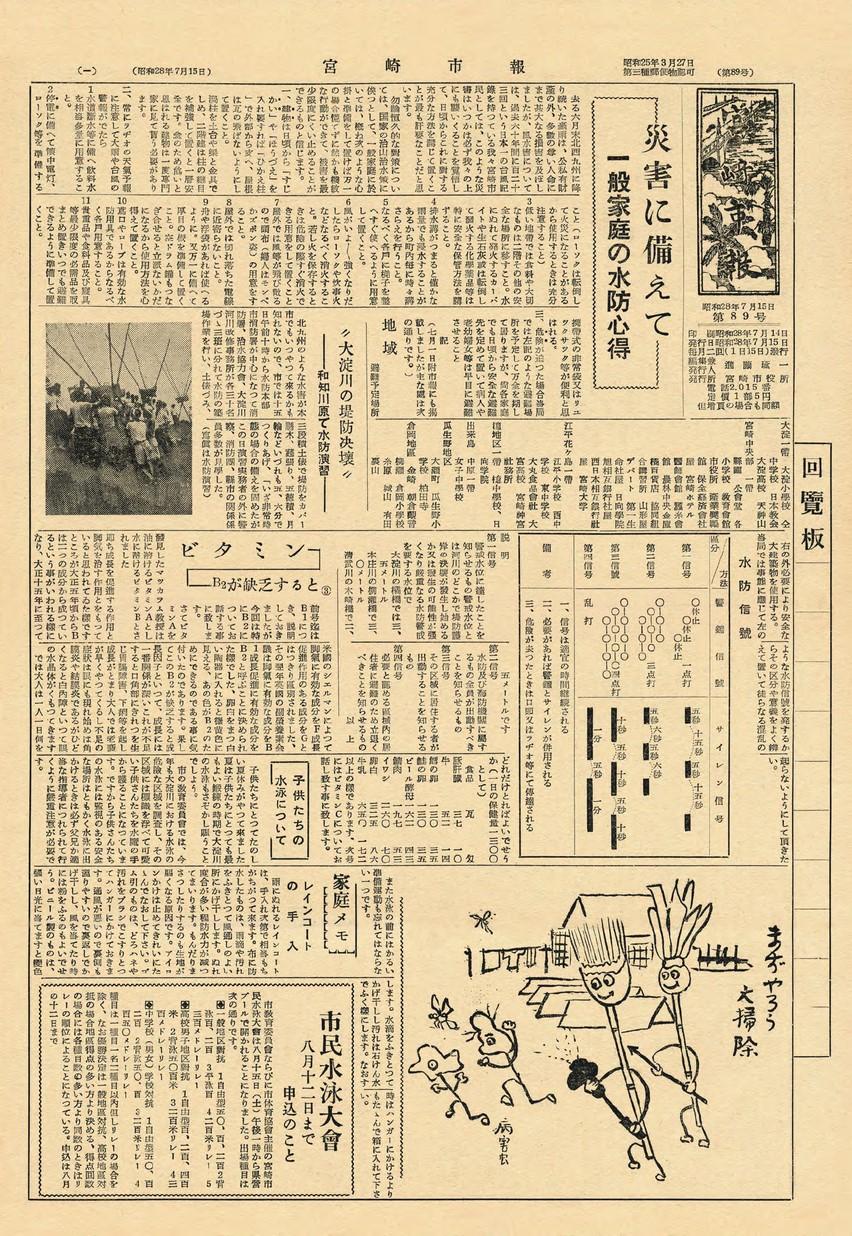 宮崎市報 89号 1953年7月号の表紙画像