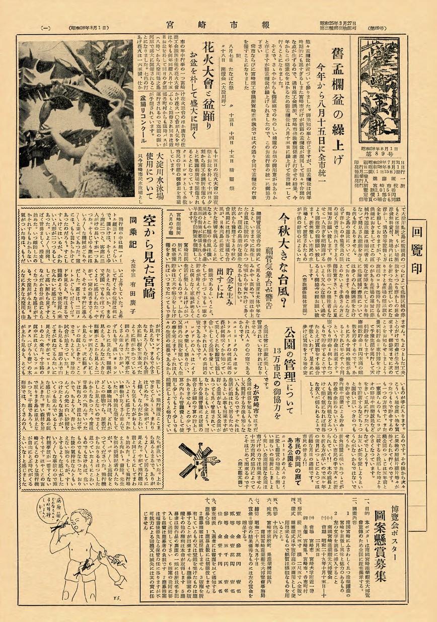 宮崎市報 90号 1953年8月号の表紙画像