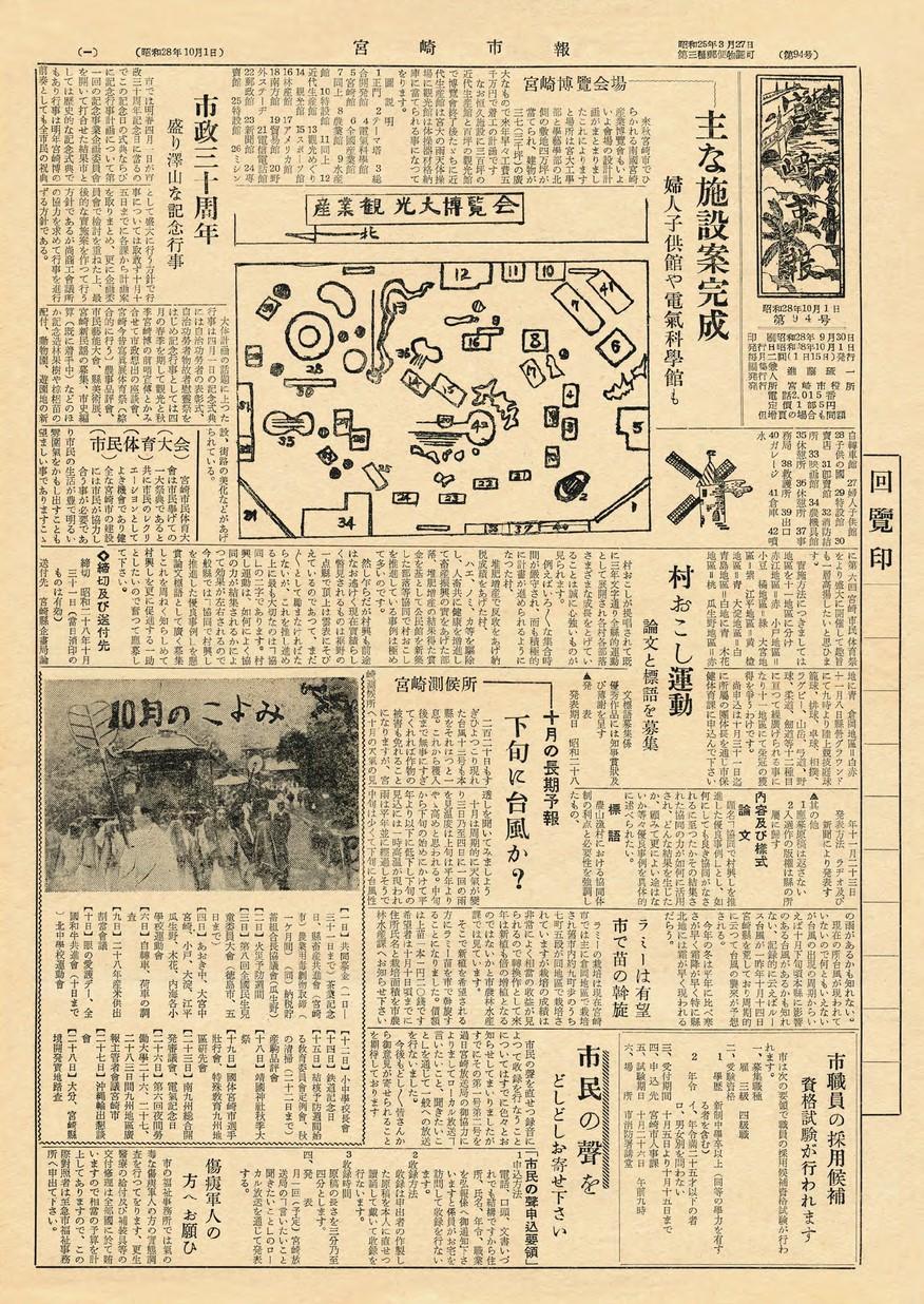 宮崎市報 94号 1953年10月号の表紙画像