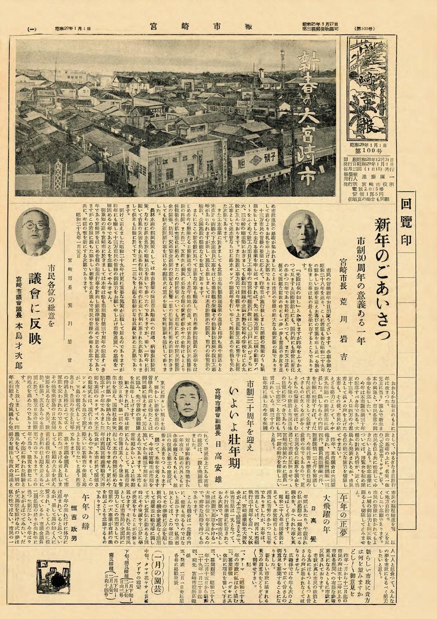 宮崎市報 100号 1954年1月号の表紙画像