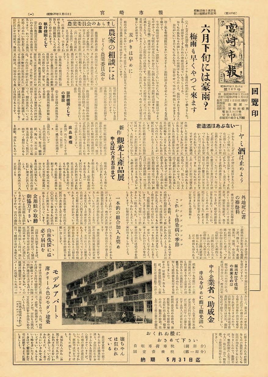 宮崎市報 109号 1954年5月号の表紙画像