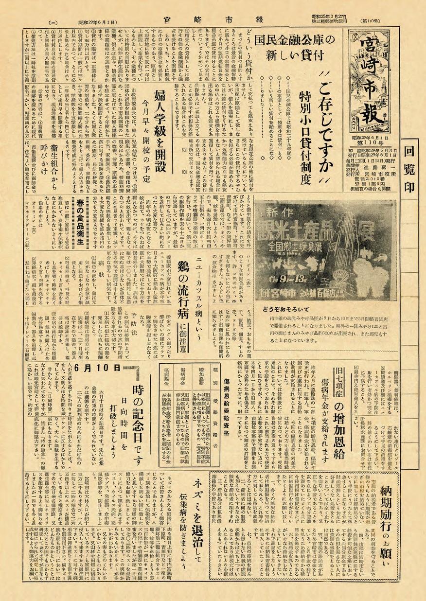 宮崎市報 110号 1954年6月号の表紙画像