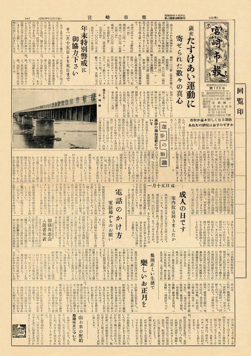 宮崎市報 123号 1954年12月号の表紙画像