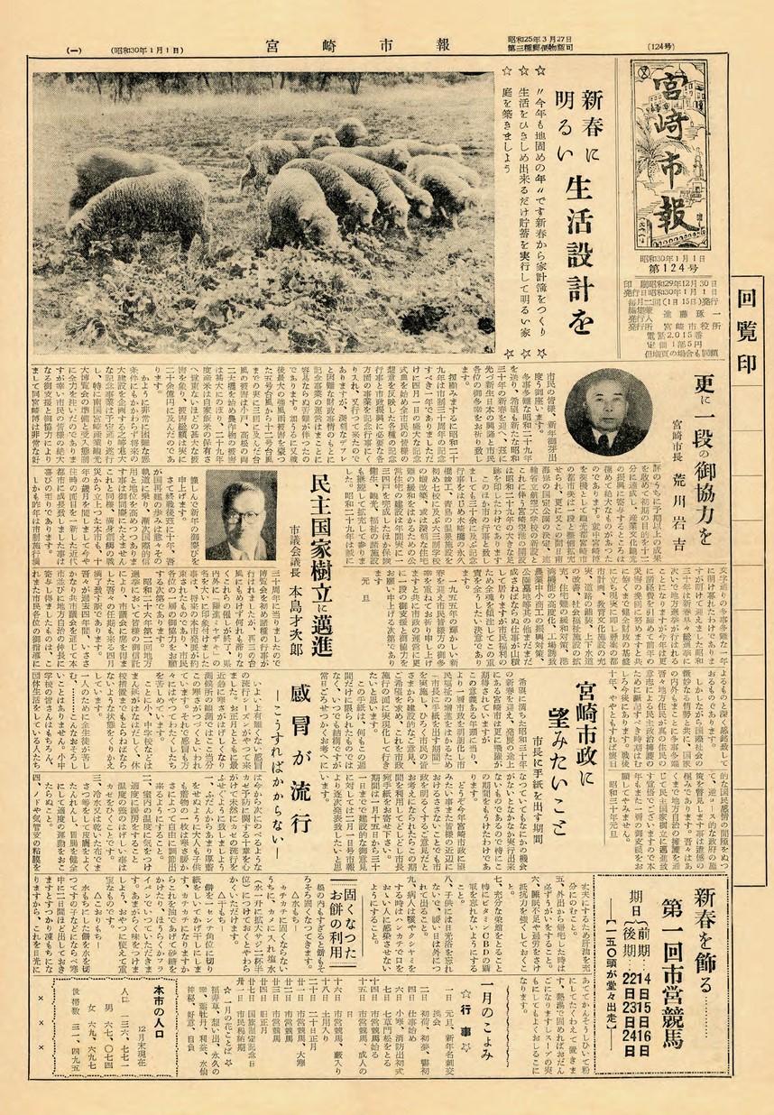 宮崎市報 124号 1955年1月号の表紙画像