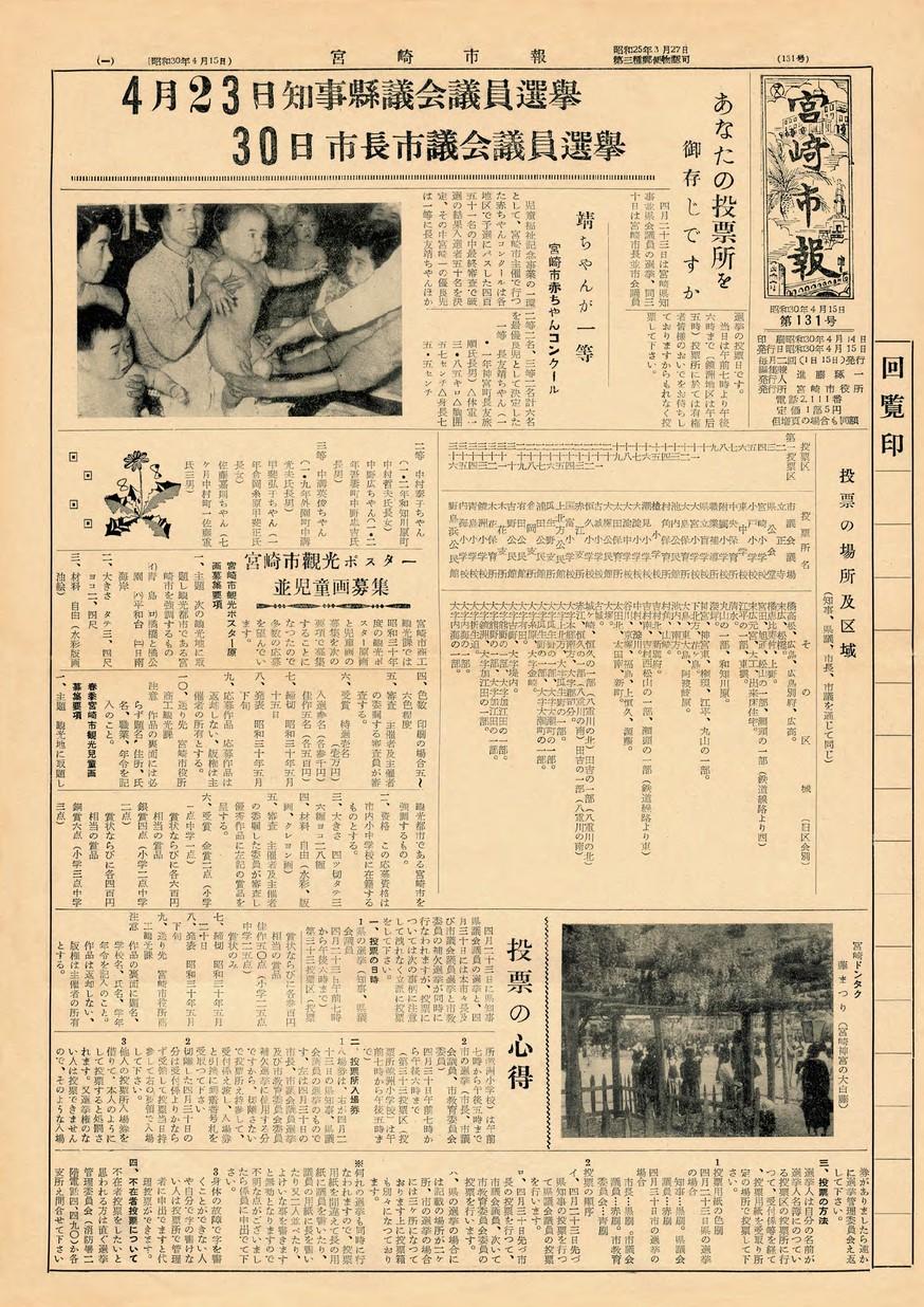宮崎市報 131号 1955年4月号の表紙画像