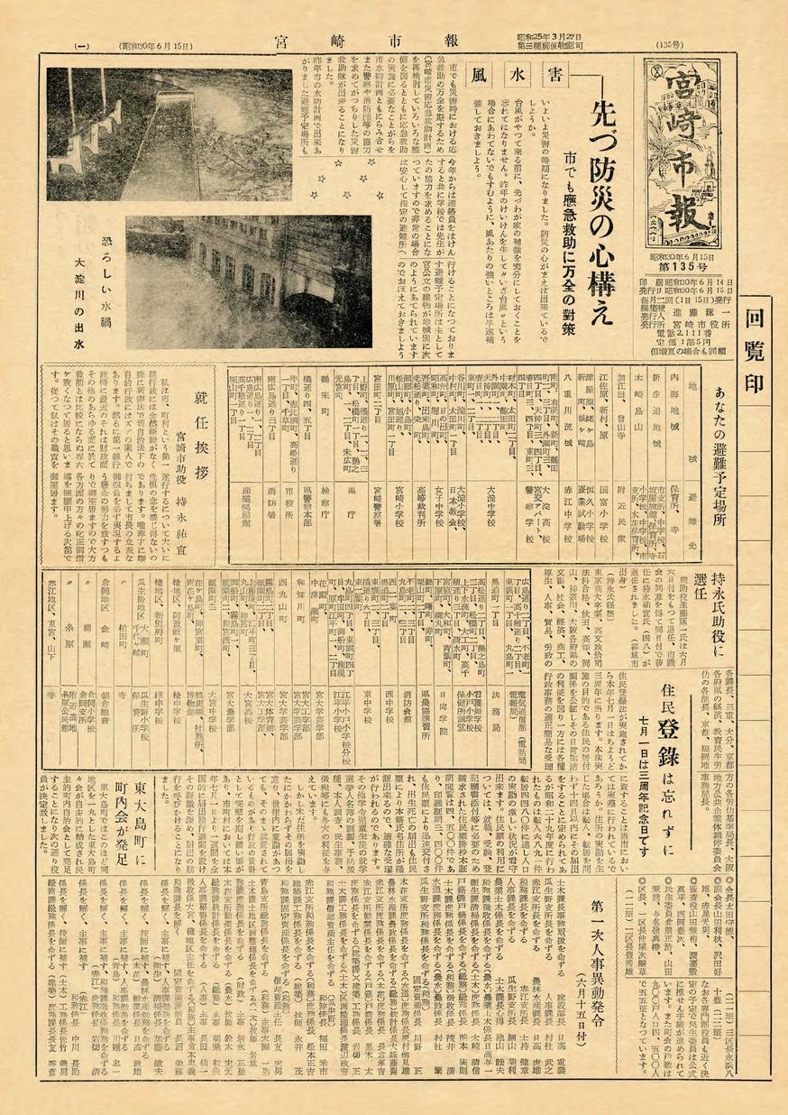 宮崎市報 135号 1955年6月号の表紙画像
