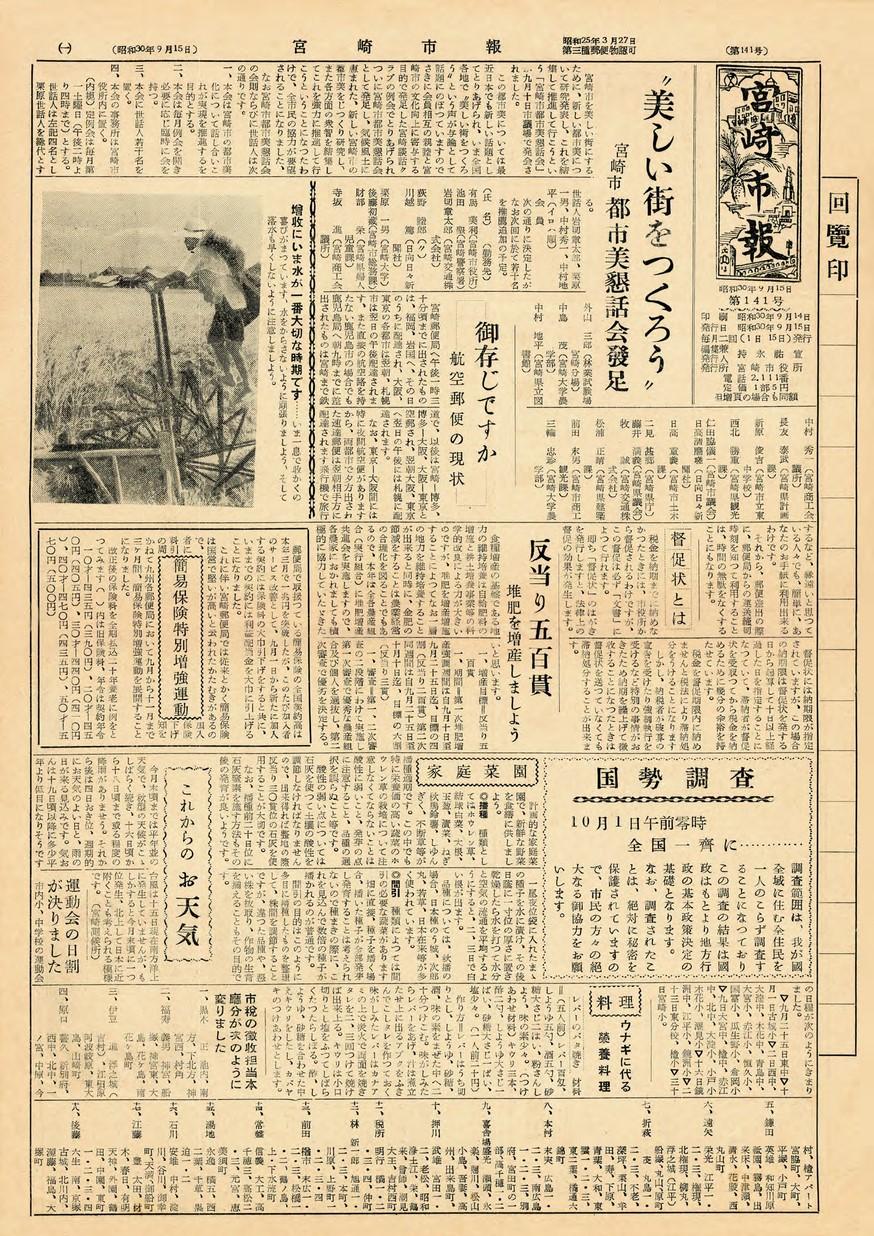 宮崎市報 141号 1955年9月号の表紙画像