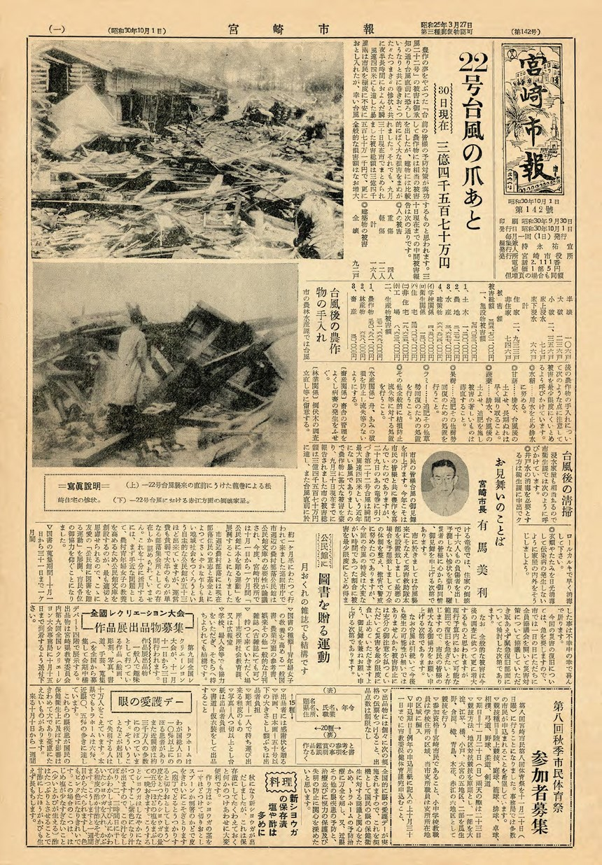 宮崎市報 142号 1955年10月号の表紙画像