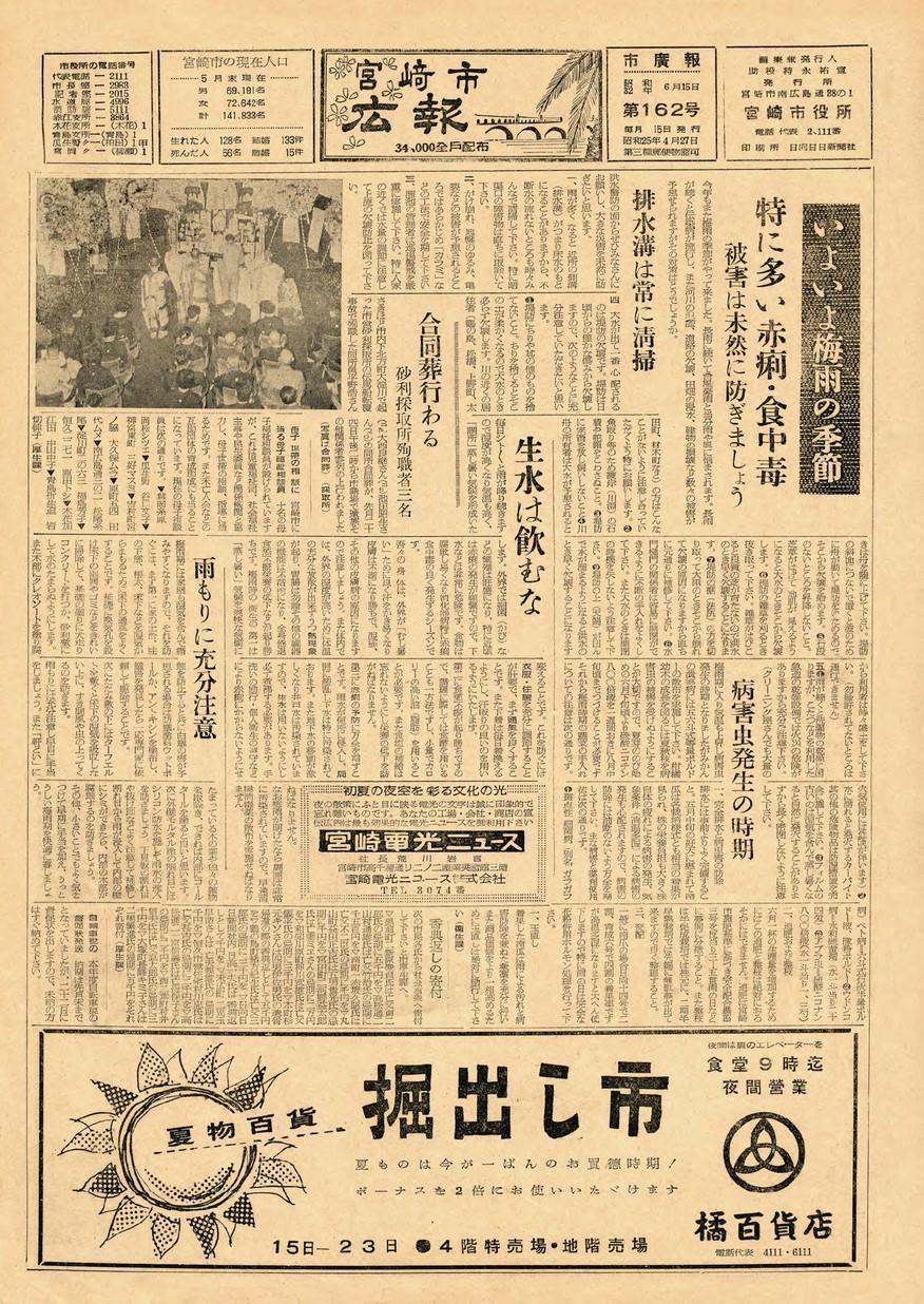 宮崎市広報 162号 1957年6月号の表紙画像