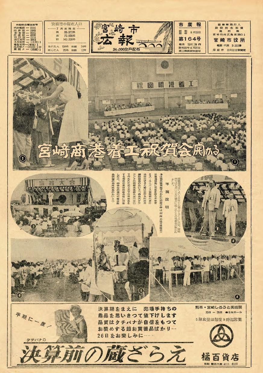 宮崎市広報 164号 1957年8月号の表紙画像