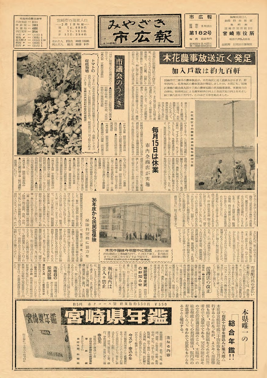みやざき市広報 182号 1959年2月号の表紙画像