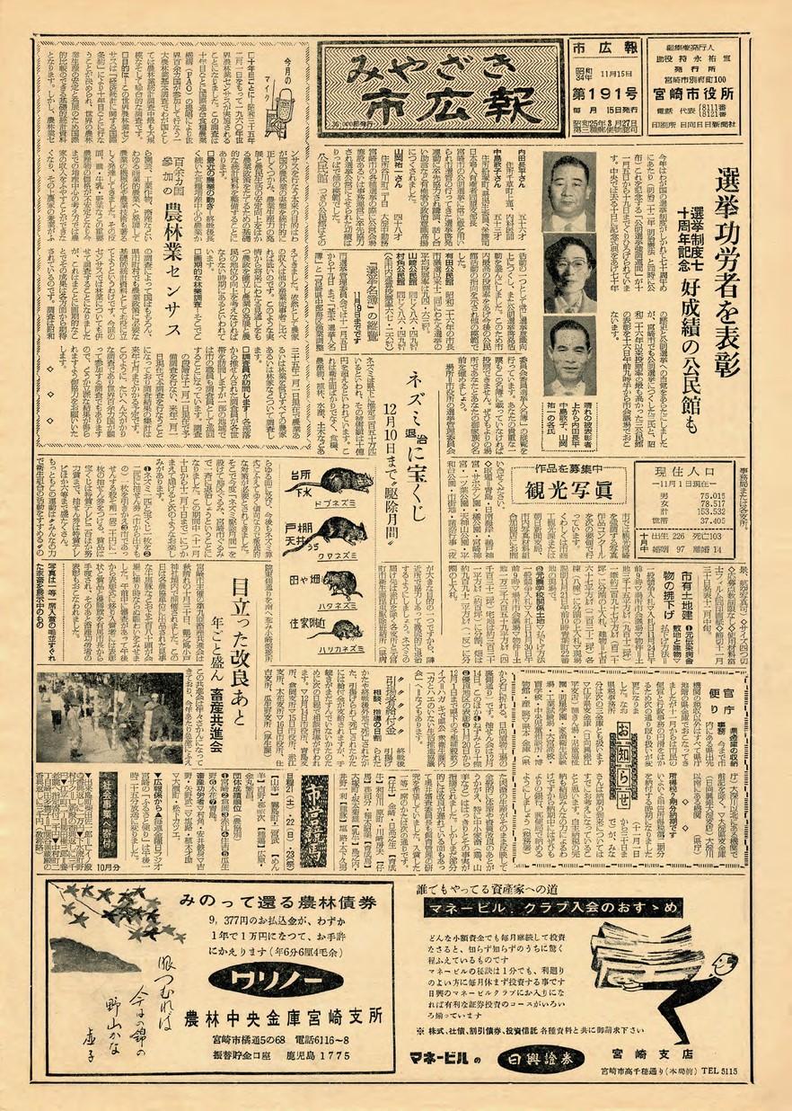 みやざき市広報 191号 1959年11月号の表紙画像