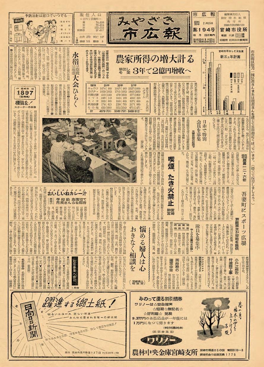 みやざき市広報 194号 1960年2月号の表紙画像