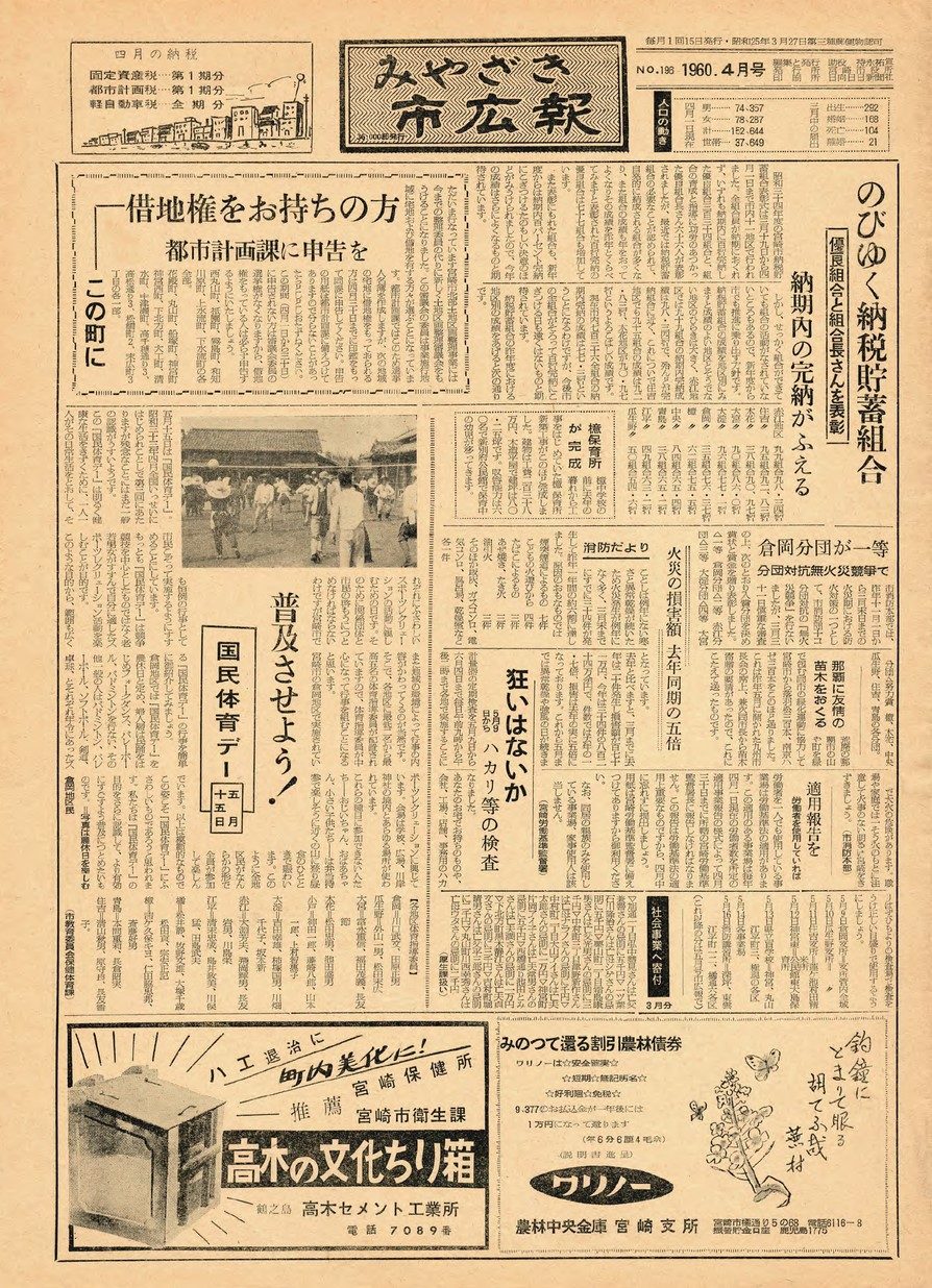 みやざき市広報 196号 1960年4月号の表紙画像