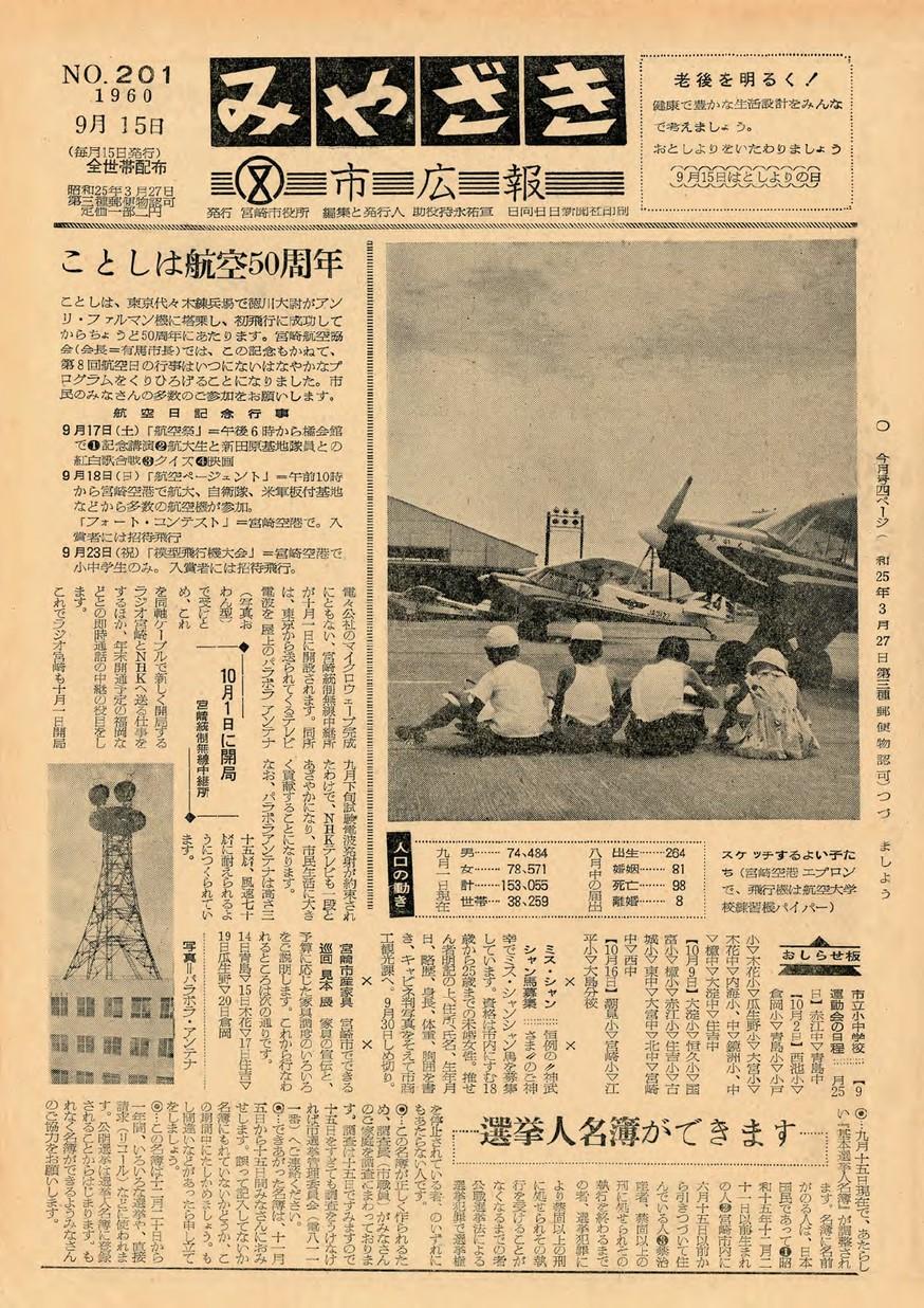 みやざき市広報 201号 1960年9月号の表紙画像
