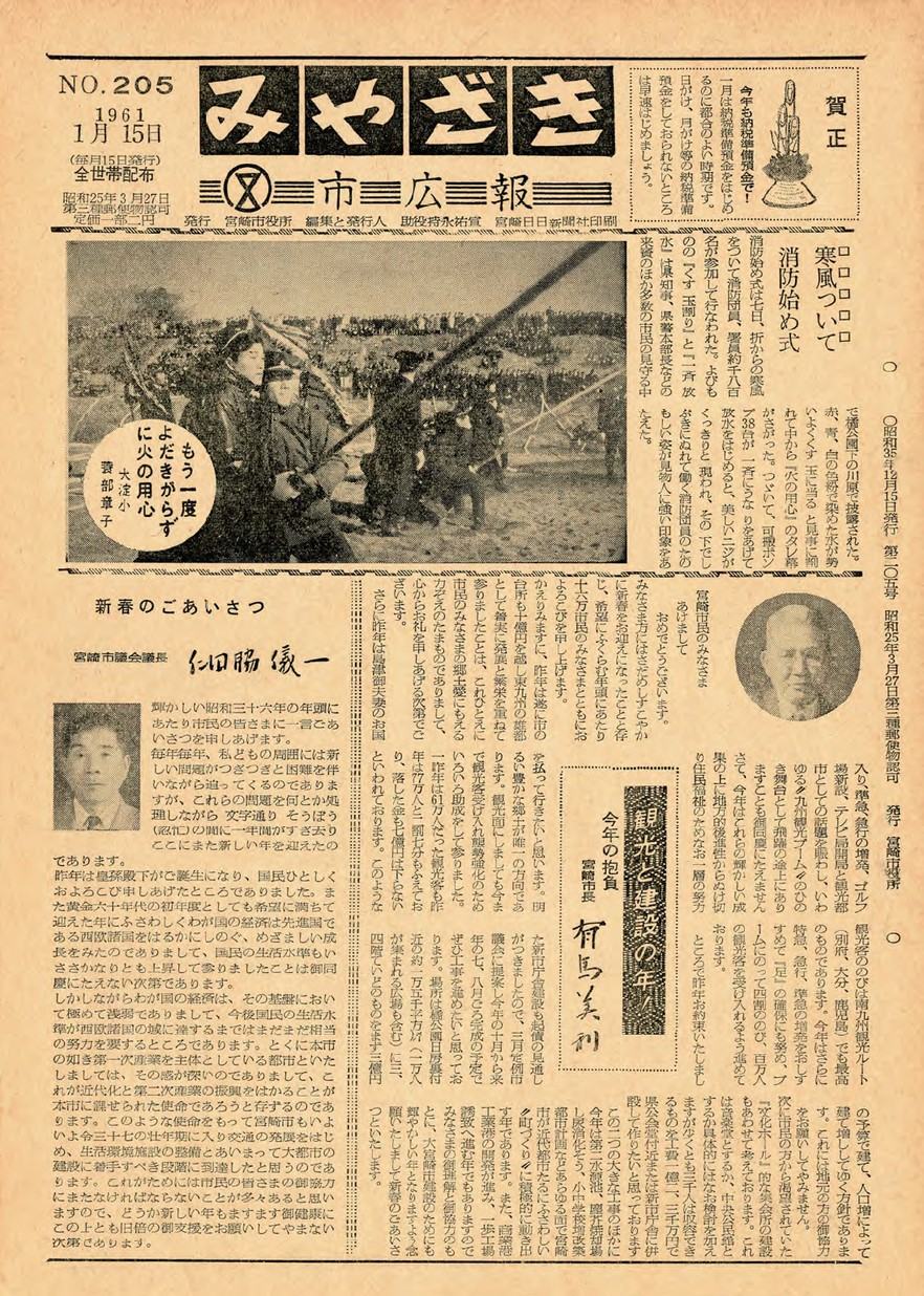 みやざき市広報 205号 1961年1月号の表紙画像
