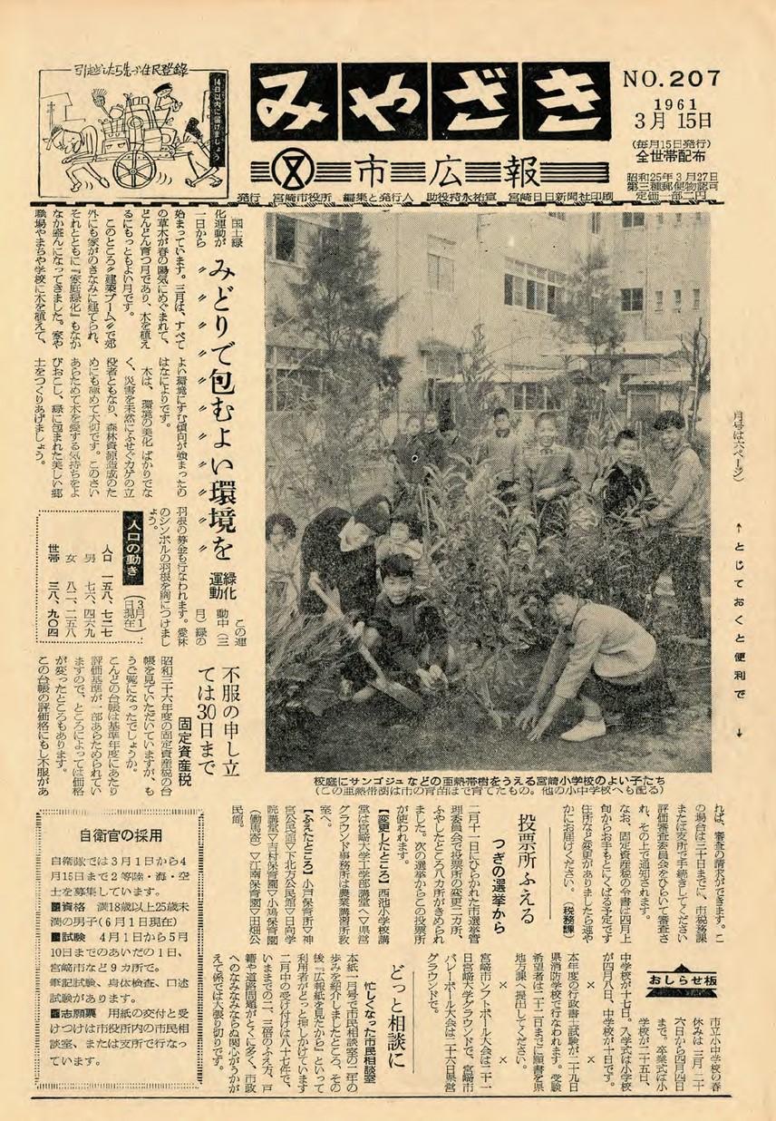 みやざき市広報 207号 1961年3月号の表紙画像