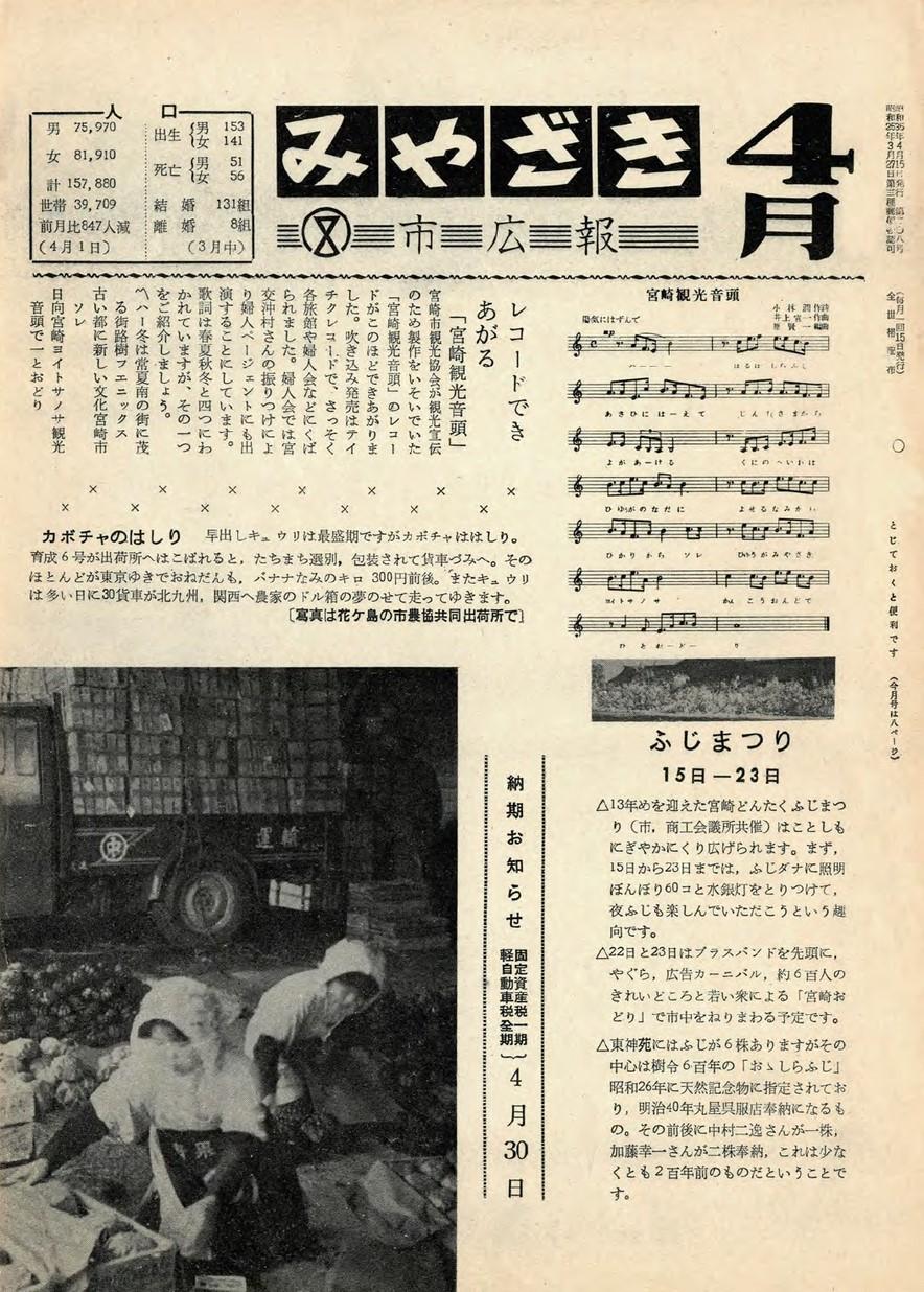 みやざき市広報 208号 1961年4月号の表紙画像