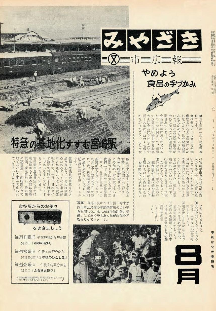 みやざき市広報 212号 1961年8月号の表紙画像