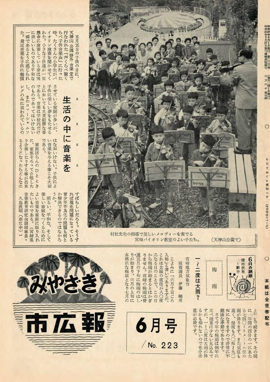 みやざき市広報 223号 1962年6月号の表紙画像